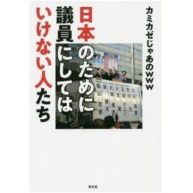 日本のために議員にしてはいけない人たち/カミカゼじゃあのwww