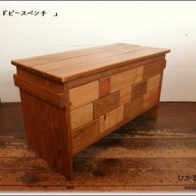 ウッドピースベンチ(幅675:濃い茶色:収納:ペット用品収納)