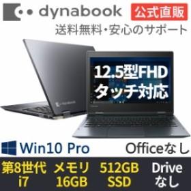 dynabook VZ82/M ノートパソコン 新品 本体 Windows10 Officeなし Core i7 メモリ 16GB SSD 512GB 12.5型 ダイナブック PVZ82ML-NRB