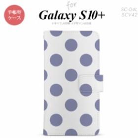 SC-04L SCV42 Galaxy S10+ 手帳型スマホケース カバー ドット 水玉 紫