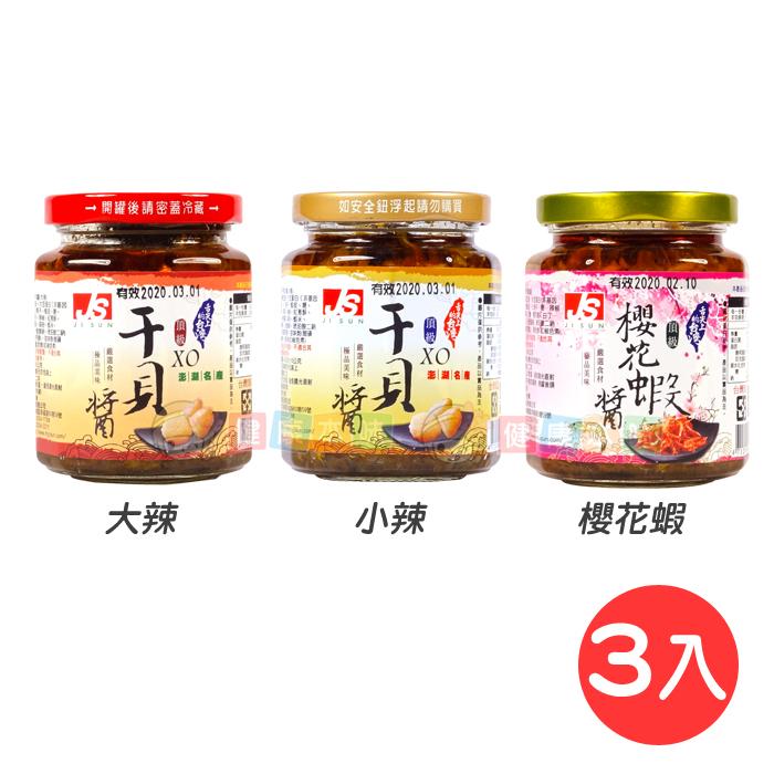 澎湖名產 XO干貝醬 櫻花蝦醬 3入優惠組(任選) 健康本味