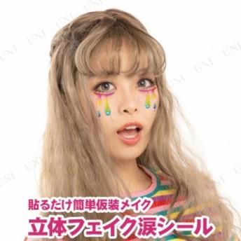フェイク涙 Rainbow star コスプレ 衣装 ハロウィン タトゥーシール フェイスペイント ハロウィン 衣装 プチ仮装 変装グッズ パーティー
