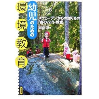 幼児のための環境教育 スウェーデンからの贈りもの「森のムッレ教室」/岡部翠【編】
