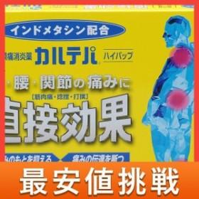 カルテパハイパップ 12枚 第2類医薬品 ≪ポスト投函での配送(送料350円一律)≫