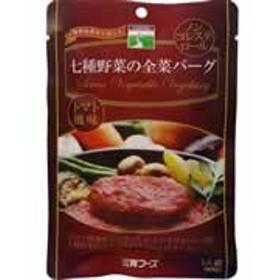 【七種野菜の全菜バーグ 110g】[代引選択不可]