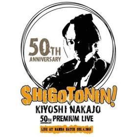 ★DVD/KIYOSHI NAKAJO/KIYOSHI NAKAJO 50TH ANNIVERSARY PREMIUM LIVE AT NAMBA HATCH DEC.4.2018