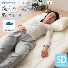 敷き布団 セミダブル サイズ 綿100% 三層構造 日本製 国産 洗える ダクロン(R) アレルギー 対策 軽い 軽量 ポリエステル オールシーズン 送料無料 エムール