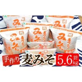 寺田屋 手づくり麦みそ(計5.6kg) 子どもにも評判の優しい味付けの麦味噌♪