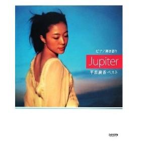 Jupiter 平原綾香ベスト ピアノ弾き語り/ピアノスコア(その他)