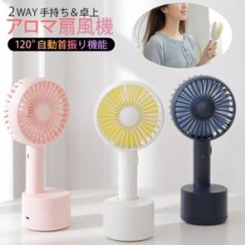 ハンディーファン 扇風機 usb アロマ ハンディー扇風機 手持ち扇風機 手持ち 扇風機 かわいい 卓上扇風機 静音 首振り 2WAY 5段階調整 お
