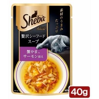 シーバ アミューズ 贅沢シーフードスープ 蟹かま、サーモン添え 40g キャットフード
