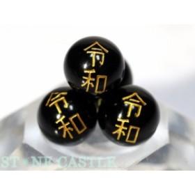 【天然石 彫刻ビーズ】オニキス 12mm (金彫り) 令和