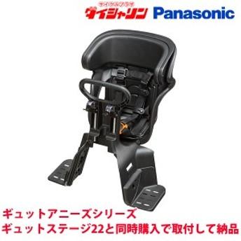 NCD336A パナソニック Panasonic 電動自転車 チャイルドシート 前用 子供乗せ ブラック ビビEX ギュットアニーズシリーズ等対応 おしゃれ