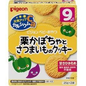 ピジョン 元気アップCa 栗かぼちゃとさつまいものクッキー(25g2袋入)[おやつ]