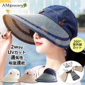 UV紫外線対策 2WAY UVカットつば広 麦わら サンバイザー 送料無料 コンパクト収納 紫外線対策 日焼け防止 日よけ レディース帽子 ペーパーハット