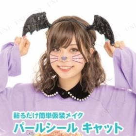 【取寄品】 パールシール Purple cat ハロウィン 衣装 プチ仮装 変装グッズ コスプレ パーティーグッズ メイクアップ 化粧 フェイスペイ