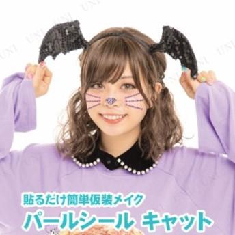 パールシール Purple cat コスプレ 衣装 ハロウィン タトゥーシール フェイスペイント ボディペイント ハロウィン 衣装 プチ仮装 変装グ