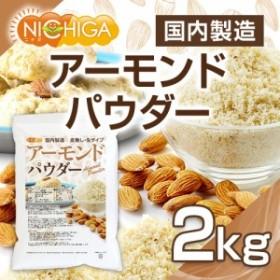 アーモンドパウダー(皮無し・生) 2kg 国内製造 [02] NICHIGA(ニチガ)