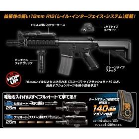 東京マルイ M4 SOPMOD  BOYS 電動ガン