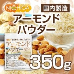 アーモンドパウダー(皮無し・生) 350g 【メール便選択で送料無料】 国内製造 [03] NICHIGA(ニチガ)