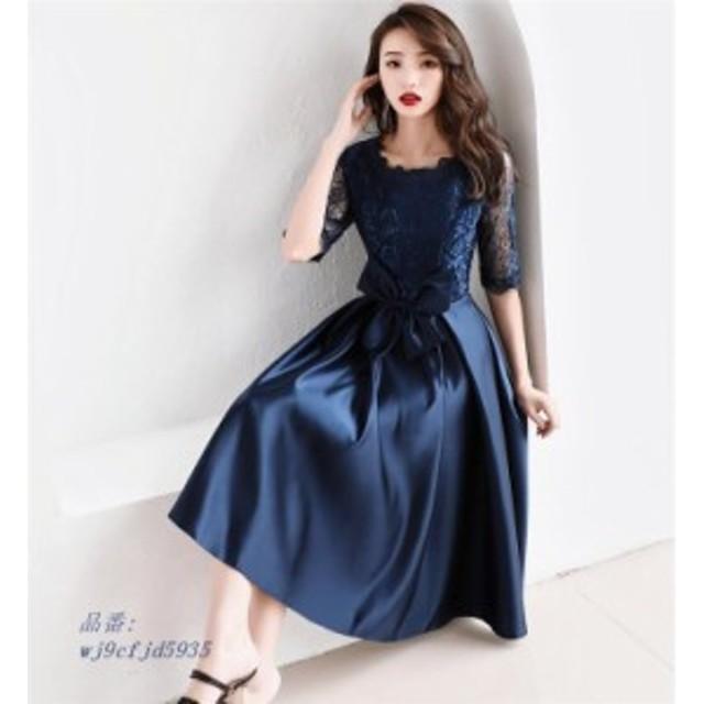 パーティードレス ドレス 結婚式 お呼ばれ 二次会 紺色 ドレス 大きいサイズ ワンピース フレアワンピース 上品 演奏会 ロングドレス パ