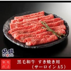 黒毛和牛 すき焼き400g (サーロインA5) 冷凍便 商品代引不可 [黒毛和牛,すき焼き]