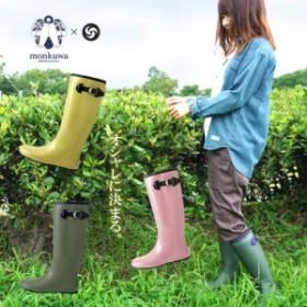 fd87a9e5a07c54 モンクワ monkuwa 長靴 アグリ ロングブーツ レディース 防水 農業女子 ガーデニング アウトドア MK36140