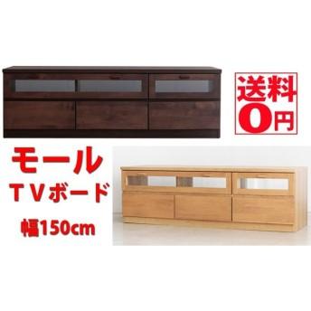 モール 150 TVボード BR/NA 50538680・50538720