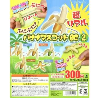 ぷにぷに バナナマスコットBC2 スクイーズ 全5種セット