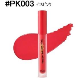 【エチュードハウス】マットシックリップラッカー #PK003イェリピンク (4g) ※国内発送