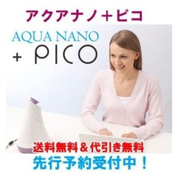 プラソニエ アクアnano+pico(ナノ+ピコ) 水だけで驚くほど潤う! プラチナスチーム 美肌スチーマー