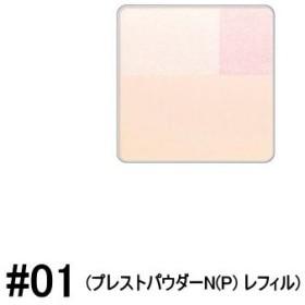 【RMK】プレストパウダーN (P) #01 [レフィル] 8.5g