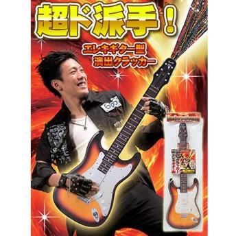 ファイヤーギタークラッカー(弾2発付)エレキギター型クラッカー パーティークラッカー