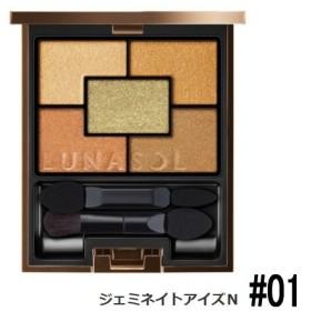 【カネボウ】ルナソル ジェミネイトアイズN #01CE(4.8g)