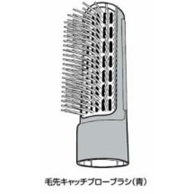 Panasonic毛先キャッチブローブラシ(青)EHKA10AH7617 パナソニック(
