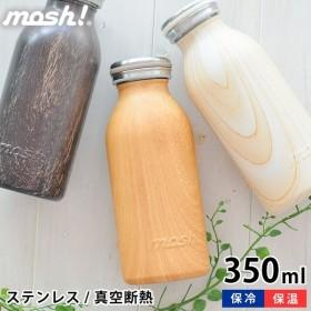 水筒 ステンレス おしゃれ mosh! モッシュ ボトル 木目 350ml 水筒 おしゃれ 真空断熱 かわいい 保冷 保温  直飲み ステンレス