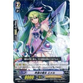 ヴァンガード 神速の魔女 エメル / 宵闇の鎮魂歌 / EB11-020