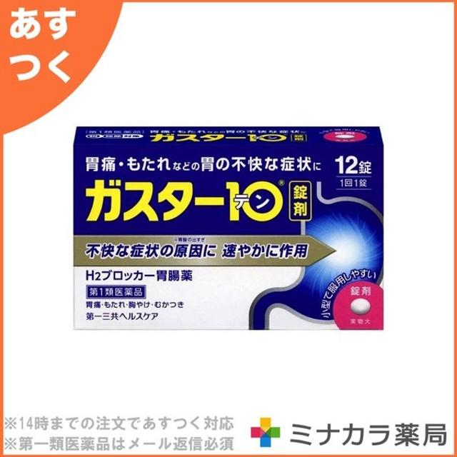 【5%還元対象】ガスター10<錠> 12錠 医療用ガスターと同じ成分配合 胃腸薬 (第1類医薬品)