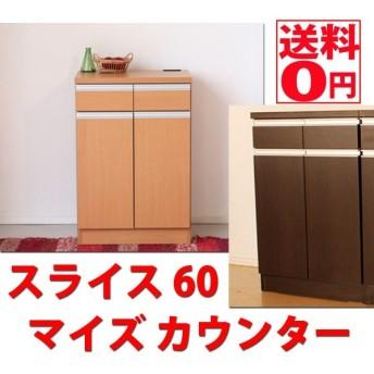 SLICE スライス 60(マイズ) カウンター BR/NA 89460030・89460260 (BR:10/14入荷)