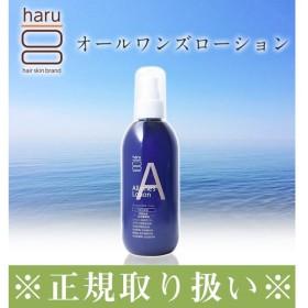 オールインワン化粧水100%天然由来「haru オールワンズローション」。洗顔後はこれ1本OK(250ml 約2ヶ月分)