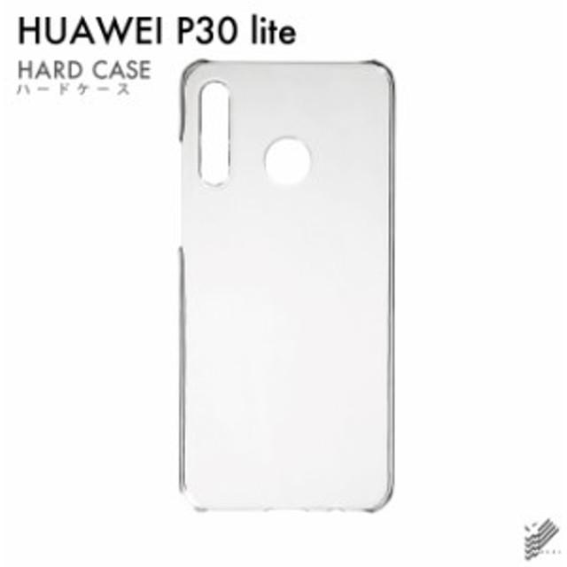 HUAWEI P30 lite 用 スマホケース 無地ケース (ハードケースクリア)