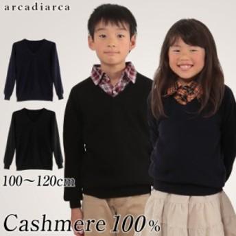 アルカディアルカ カシミヤ100% 子供Vネックセーター 100~120cm(送料無料) (在庫限り)