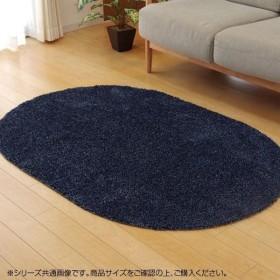 ラグ カーペット 『ノベル』 ブルー 楕円 約100×150cm (ホットカーペット対応) 3964289