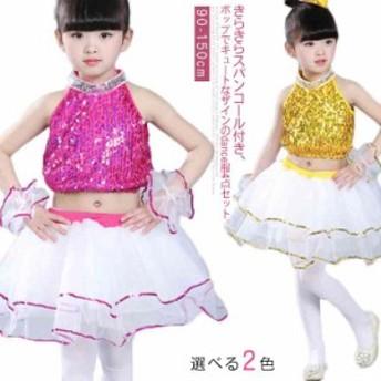 スパンコールのきらめきがめちゃ素敵!!ダンスガール ダンス チュールスカート 女の子 ダンス衣装 キッズダンス 子供用 ダンス服