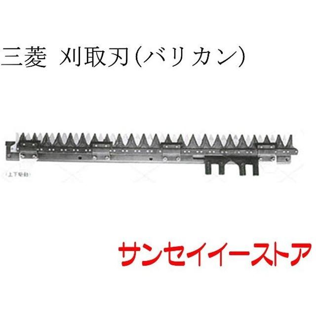 三菱 コンバイン 部品[MC210,MC240,MC270,MC320]用 刈取刃(バリカン,刈刃)(金具付,上下駆動)