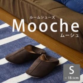 送料無料 ルームシューズ 2WAYスリッパ バブーシュ Sサイズ 18.5cm 来客用 室内履き スエード調 mooche ムーシュ/S インテリア家具 おす
