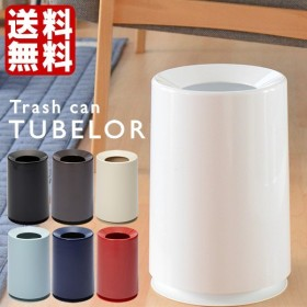 チューブラー ゴミ箱 TUBELOR チューブラー カラフル コンパクト ideaco シンプル 北欧 おしゃれ モダン