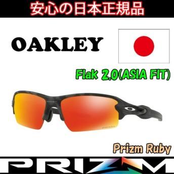 日本正規品 オークリー (OAKLEY) サングラス フラック 2.0 FLAK OO9271-2761 【Black Camo】【Prizm Ruby】【ASIA FIT】【プリズム】【アジアフィット】
