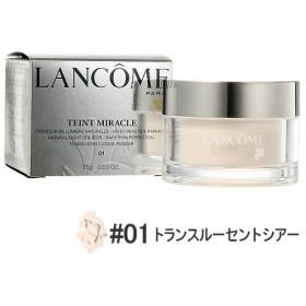 【ランコム】タンミラクルースパウダー #01 トランスルーセントシアー (15g)