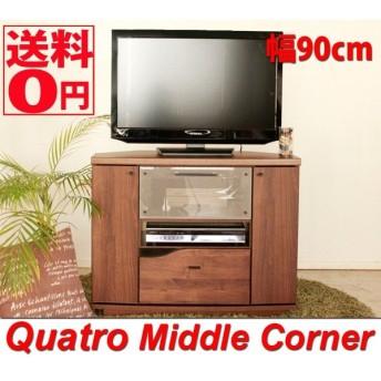 3月3日入荷!!QUATRO(クアトロ) ミドルコーナー テレビボード 幅90cm 50535230